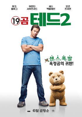 『テッド 2』のポスター