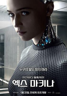 엑스 마키나의 포스터