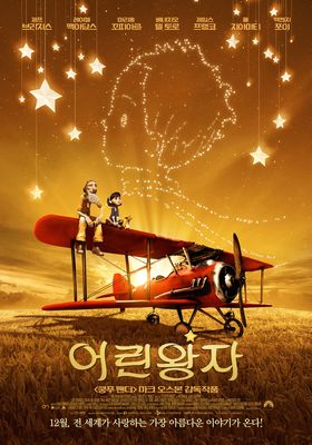 The Little Prince's Poster