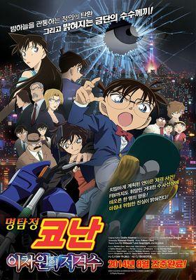 Detective Conan: The Dimensional Sniper's Poster