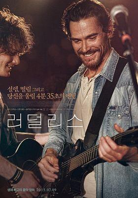 『君が生きた証』のポスター