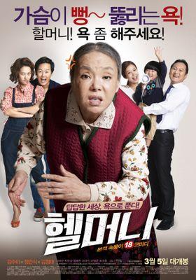Granny's Got Talent 's Poster