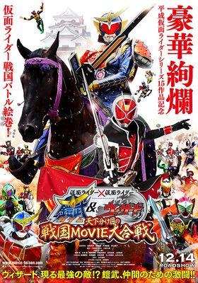 Kamen Rider × Kamen Rider Gaim & Wizard: The Fateful Sengoku Movie Battle's Poster