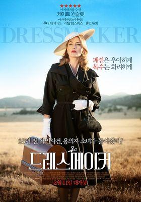 『リベンジャー 復讐のドレス』のポスター