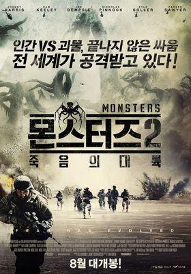 『モンスターズ/新種襲来』のポスター