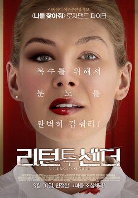 『リベンジ・トラップ/美しすぎる罠』のポスター