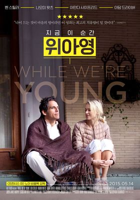 While We're Young's Poster