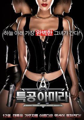 『특공 아미라』のポスター