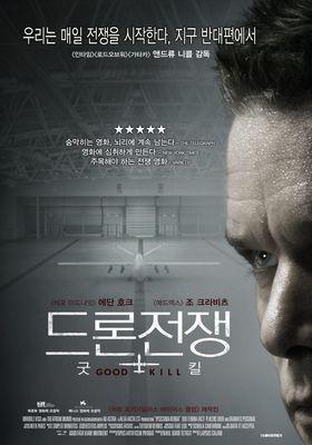 드론전쟁: 굿킬의 포스터