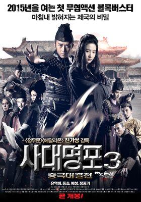 『ドラゴン・フォー3 秘密の特殊捜査官 最後の戦い』のポスター