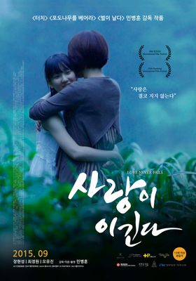 Love Never Fails's Poster