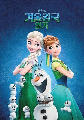겨울왕국 열기의 포스터