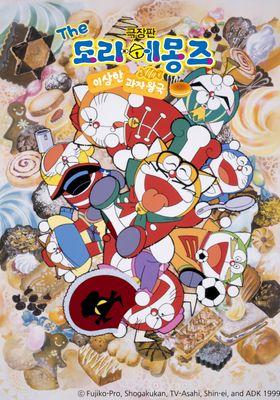 Doraemons: Strange, Sweet, Strange?'s Poster