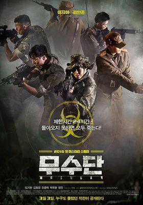 『最終兵器ムスダン』のポスター