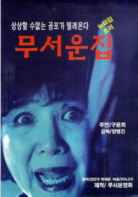 Scary House's Poster