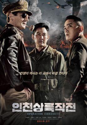 인천상륙작전의 포스터