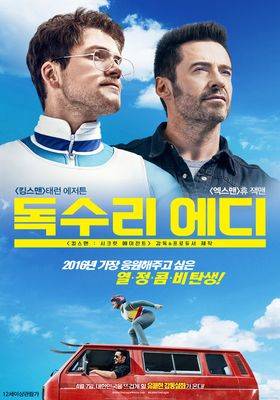 독수리 에디의 포스터