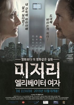 미저리: 엘리베이터 여자의 포스터