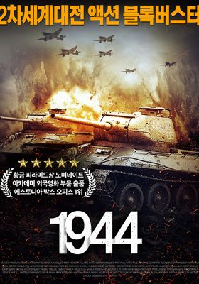1944의 포스터