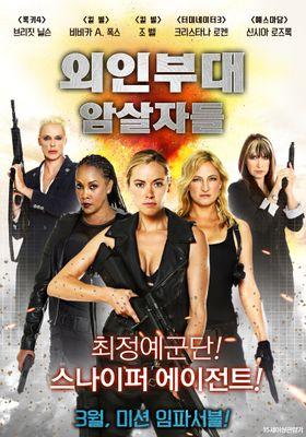 Mercenaries's Poster