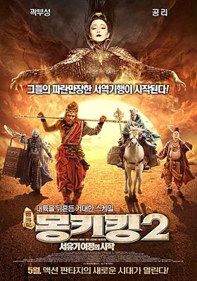 The Monkey King 2's Poster