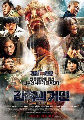 진격의 거인 파트 2의 포스터