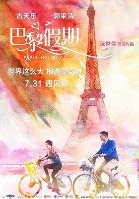 Paris Holiday's Poster