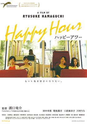 Happy Hour's Poster