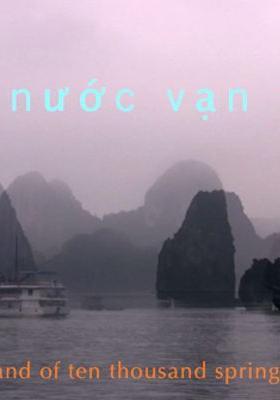 베트남 잊기의 포스터