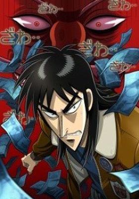 Kaiji Season 1's Poster