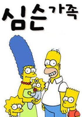 심슨 가족 시즌 1의 포스터