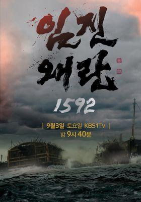 『壬辰倭乱 1592』のポスター