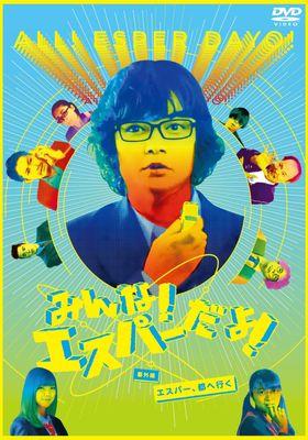 みんな!エスパーだよ!番外編 〜エスパー、都へ行く〜's Poster