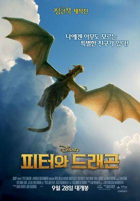 Pete's Dragon's Poster