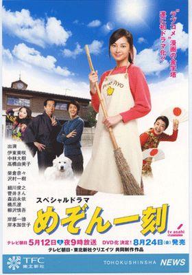 Maison Ikkoku's Poster