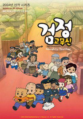 검정고무신 3기's Poster