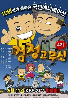 검정고무신 4기's Poster