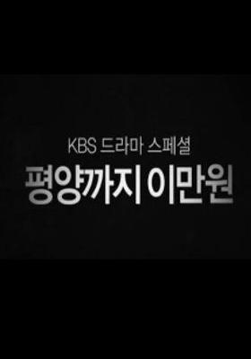 평양까지 이만원's Poster