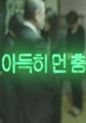 아득히 먼 춤's Poster