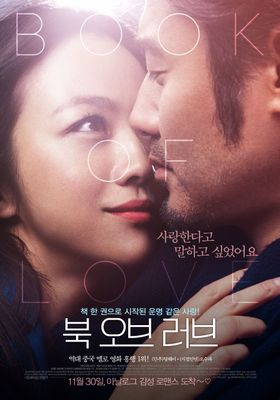 Finding Mr. Right 2's Poster