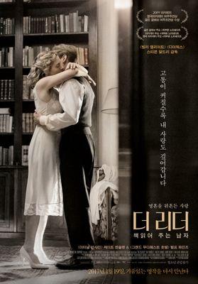 『愛を読むひと』のポスター