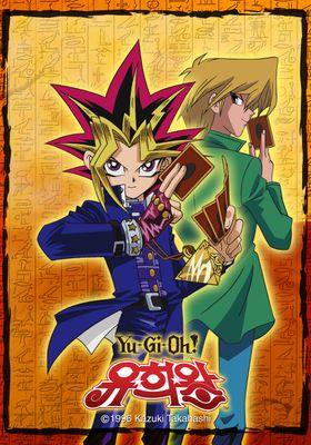 『유희왕 2기』のポスター