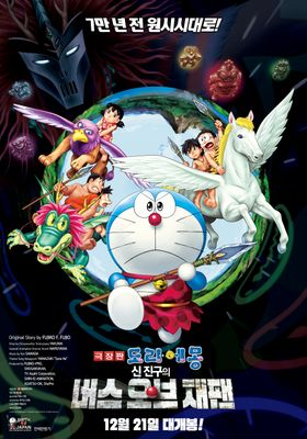 Doraemon the Movie: Nobita and the Birth of Japan's Poster