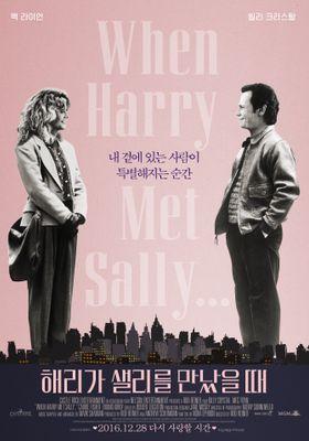 해리가 샐리를 만났을 때의 포스터