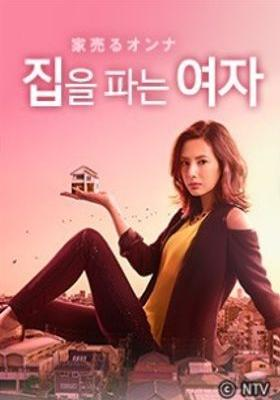 Your Home is My Business Season 1's Poster