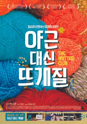 The Knitting Club's Poster