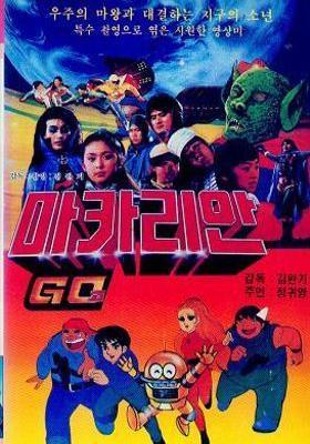 마카리안 고의 포스터
