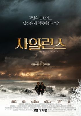 Silence's Poster