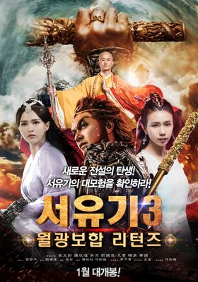 A Chinese Odyssey: Part Three's Poster