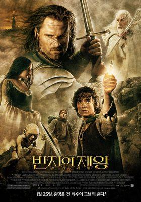 반지의 제왕 : 왕의 귀환의 포스터